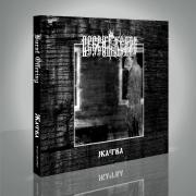 ВСЕСОЖЖЕНИЕ - Жатва - CD DIGIPAK