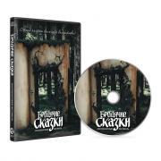 V/A - БРОДЯЧИЕ СКАЗКИ - CD BOX A5